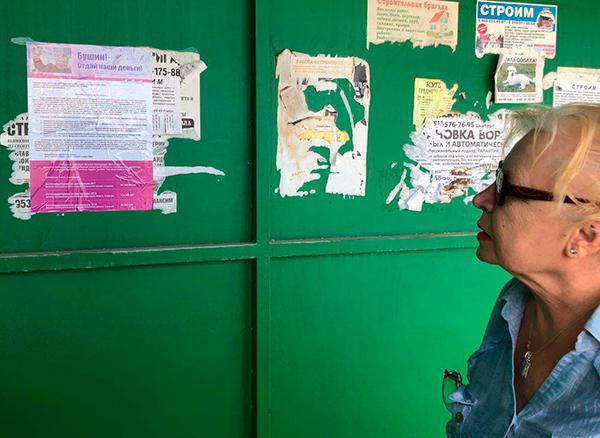 http://www.ruhim.ru/images/article/foto1-bushin