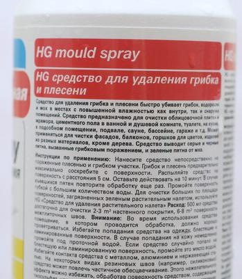 Средство от грибка на ногтях реклама