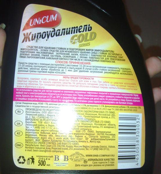 Уникум жироудалитель купить украина пэ 048 электроплита уралторгтехника